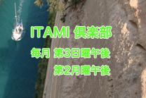 ITAMI倶楽部