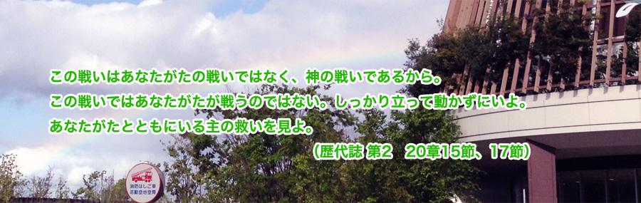 伊丹市の虹