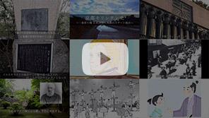 動画で見る 日本二十六聖人の殉教と殉教の歴史 アニメからドキュメンタリーまで10本の感動的な動画を集めました!