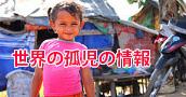 孤児院ブログ
