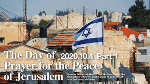 エルサレム保存版