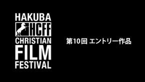 白馬クリスチャンフィルムフェスティバル