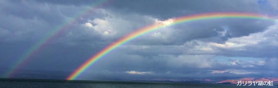 ガリラヤ湖の虹