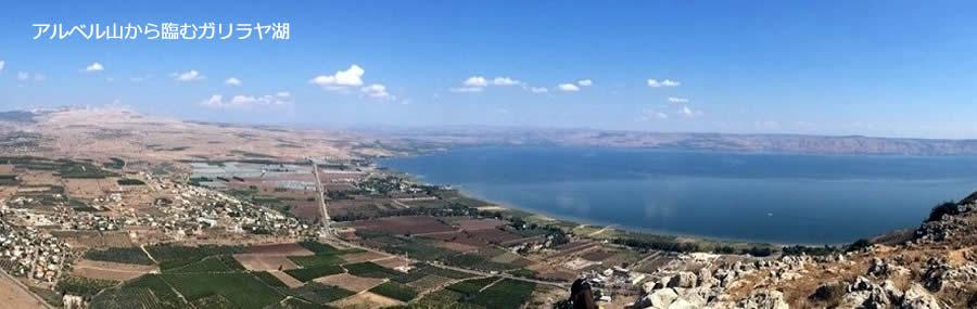 アルベル山から臨むガリラヤ湖