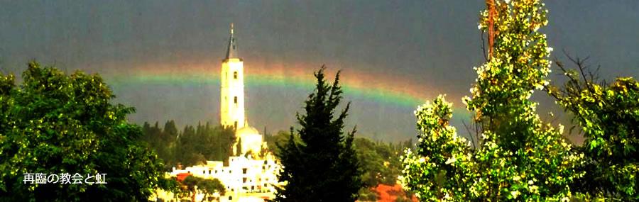 再臨の教会と虹
