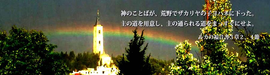 再臨の教会の虹